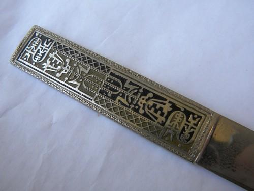Vintage Desk Accessory Letter Opener Or Paper Knife Germany